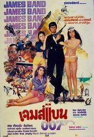 เจมส์แบน 007