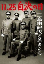 25/11 Il giorno dell'autodeterminazione - Mishima e i giovani
