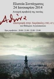 Athina, epistrofi stin Akropoli