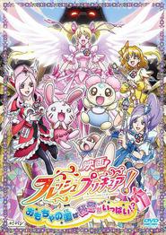 Fresh Pretty Cure! - Le Pretty Cure nel Regno dei giocattoli