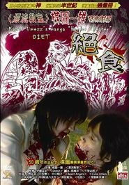 Umezu Kazuo: Kyôfu gekijô - Zesshoku