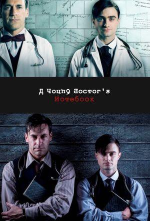 Appunti di un giovane medico